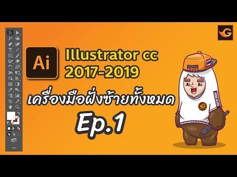 illustrator Tutorial เบื้องต้น Ep.1 | Gorra Design thumbnail