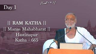 Day 1 - Manas Mahabharat | Ram Katha 647 - Hastinapur | 09/06/2007 | Morari Bapu