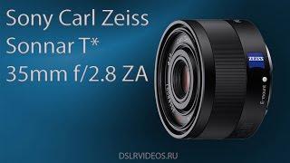 Sony Carl Zeiss Sonnar 35mm f/2.8 ОБЗОР ОБЪЕКТИВА