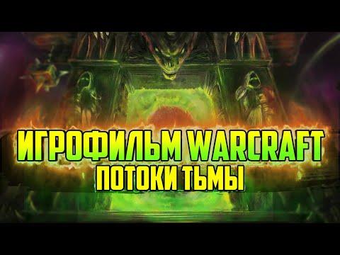 Игрофильм Warcraft - Потоки Тьмы - Полная история Второй Войны Варкрафт. Орки против Людей