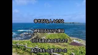 懐かしのCD盤から・・・974年にリリースされた山本コウタローとウィークエンドのファーストシングルを新沼謙治がカバー。