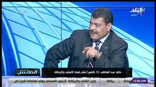 الماتش - خالد عبد العاطي : 12 كاميرا لنقل مبارة القمة
