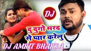 Du Dugo Marad Se Pyar Karelu || Dholki Remix By Dj Amrit Bharra