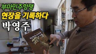[LIVE] 2020.03.05(목) 다큐에세이 그 사람/현장을 기록하다 박영주