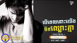 បើពេលនោះយើងមិនឈ្លោះគ្នា ~ Gino Real  Khmer oriGinal sonG  ▶ Khmer song ▶ HD Audio ▶