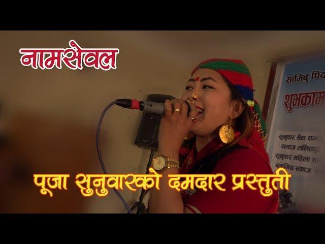 Shandar pidarmi  ( शाँदार पिदारमि गोपुकि ग्लुम्शो ) Sunuwar Song By Pooja Sunuwar