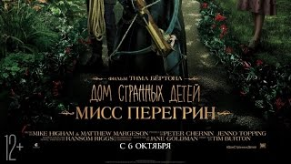 «Дом странных детей мисс Перегрин» — фильм в СИНЕМА ПАРК