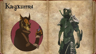 Вселенная The Elder Scrolls Lore Лор - Зверорасы