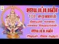 ஐயப்பன் 108 சரணம் தினமும் காலை மாலை கேளுங்கள் ஐயப்பன் அருள் கிடைக்கும் | Ayyappan 108 Saranam