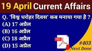 Next Dose #403 | 19 April 2019 Current Affairs | Daily Current Affairs | Current Affairs In Hindi