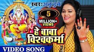 #VIDEO SONG #Baba Vishwakarma Song 2019 #ANU DUBEY बाबा विश्वकर्मा राउर महिमा महान बा