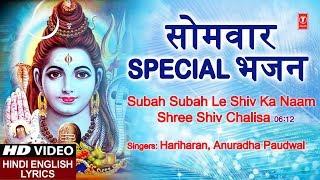 सोमवार Special शिवजी के भजन Subah Subah Le Shiv Ka Naam GULSHAN KUMAR Shiv Chalisa ANURADHA PAUDWAL