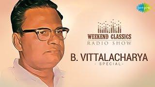 B.Vittalacharya | Weekend Classic Radio Show | Oohalu Gusa | Yemo Idhi | Manase Vennelaga | Naavallo