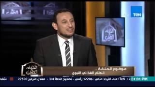 الكلام الطيب - د/عبد الباسط محمد يذكر النظام الغذائي للنبي لمدة الـ 40 بدءاً من القطار