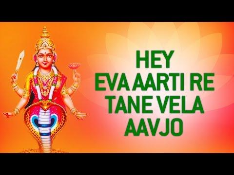 He Eva Aarti Re Tane Vela Aavjo  - Rathod Kulni Devi Shree Nagneshwari Maa - Gujarati Songs
