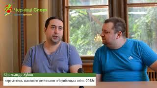 Олександр Зубов, переможець шахового фестивалю «Чернівецька осінь-2018»