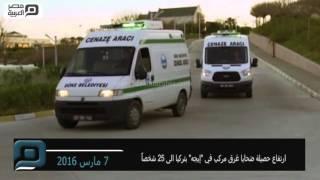 مصر العربية | ارتفاع حصيلة ضحايا غرق مركب في