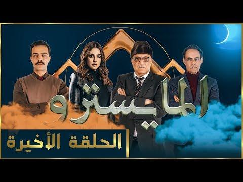 Maystro  (Algerie) Episode 20 الأخيرة