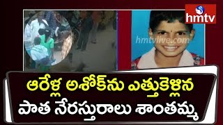 6 Year Old Boy Kidnapped at Madanapalle Railway Station | hmtv