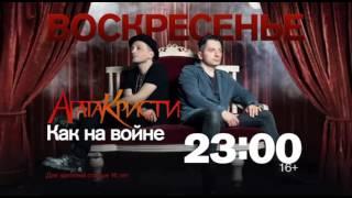 The MATRIXX – Анонс документального фильма «Как на войне» и программы «Соль» (Москва, 26.06.2016)