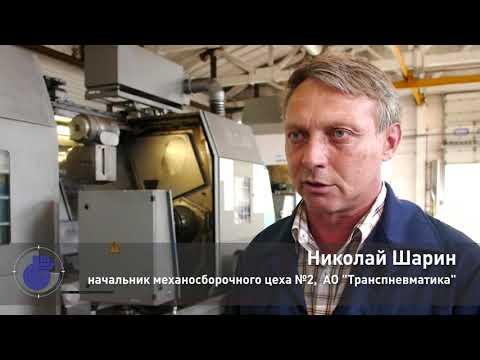 "ОАО ""Транспневматика"""