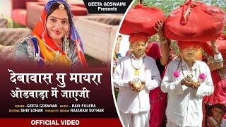 देबावास सु मायरा ओडवाड़ा में जाएजी Geeta Goswami New Mayra Song 2021 Marwadi Mayra Geet
