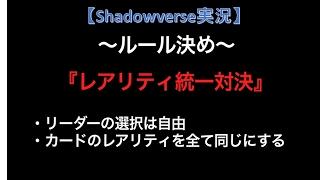 【Shadowverse実況】レアリティ統一対決