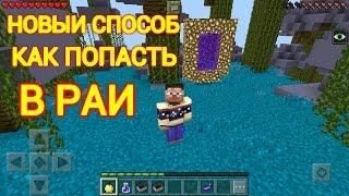 НОВЫЙ СПОСОБ Как Попасть/Сделать Портал в Рай Minecraft Pocket Edition(Скачать карту: http://www.mediafire.com/?bktqi7j9v6083pc На этом сайте вы сможете найти все для minecraft pocket edition:http://download-minecraft-for-an ..., 2016-06-29T09:23:18.000Z)