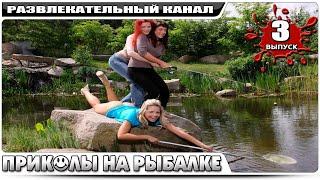 ПРИКОЛЫ НА РЫБАЛКЕ Девушки ловят рыбу Мега ржака 003