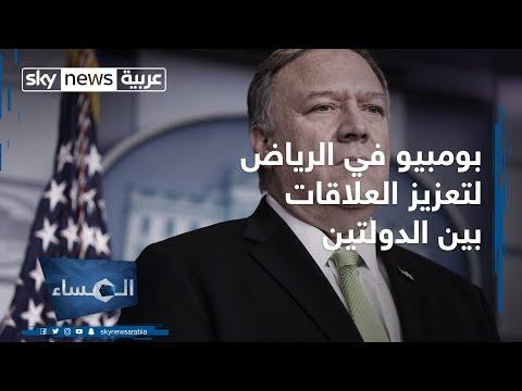 بومبيو في الرياض.. لتعزيز العلاقات بين الدولتين  - نشر قبل 1 ساعة