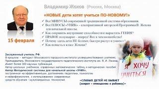 """АОМ, Телесаммит - 2 """"НОВЫЕ дети хотят УЧИТЬСЯ ПО-НОВОМУ"""" (Владимир Жохов)"""