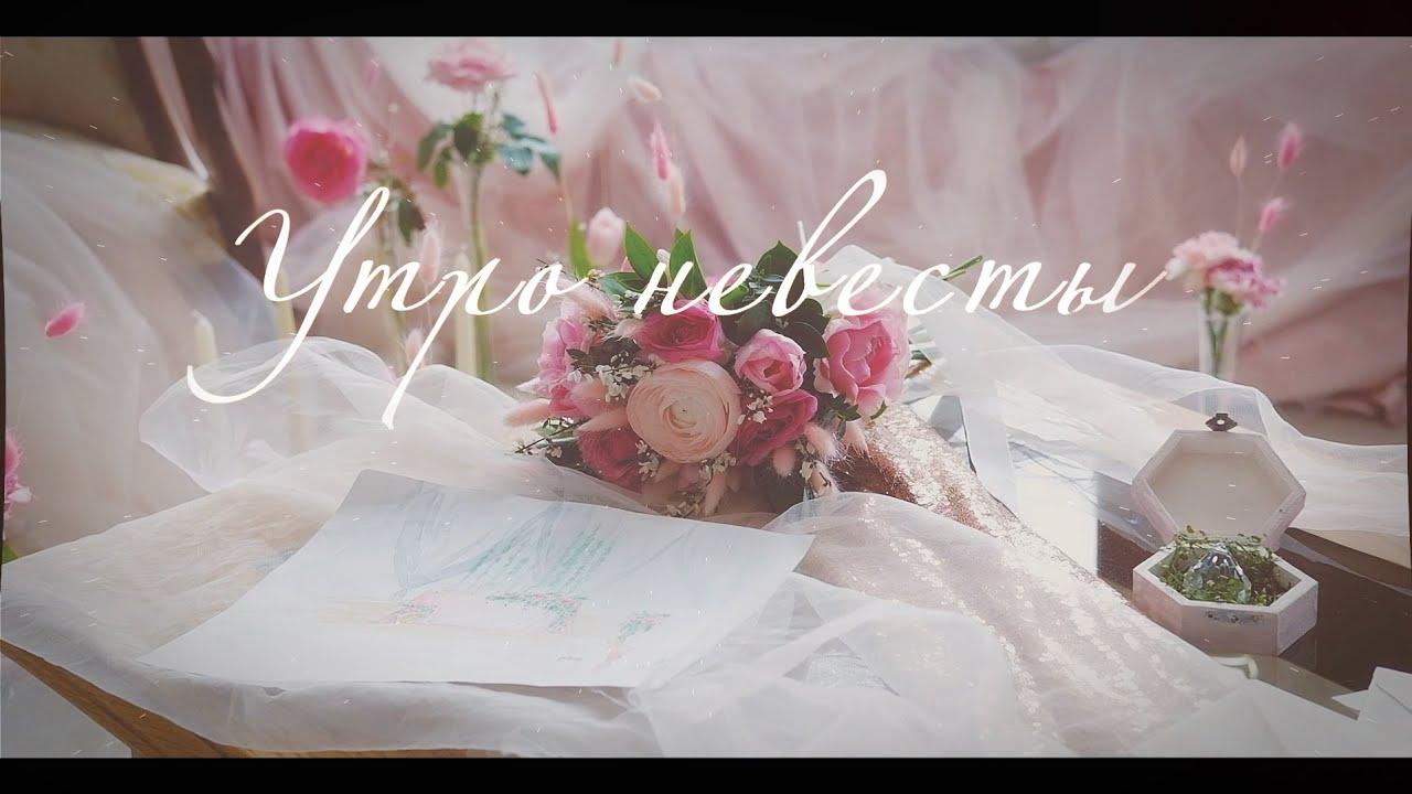 Поздравление невесте в утро перед