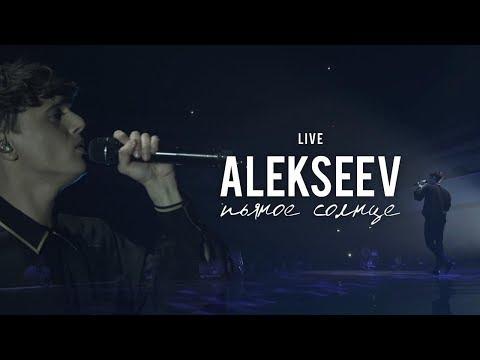 "LIVE | ALEKSEEV - Сольный Концерт ""Пьяное Солнце"""