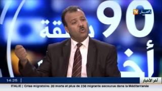 نائب رئيس جامعة الجزائر 3 نذير خلف الله ضيف قناة النهار تي في