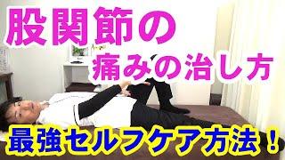 股関節の痛み・変形性股関節症の治し方 1番簡単で最強のセルフケア方法「和歌山の整体 廣井整体院」