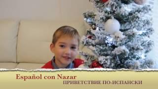 Español con Nazar. Урок 1. Приветствие