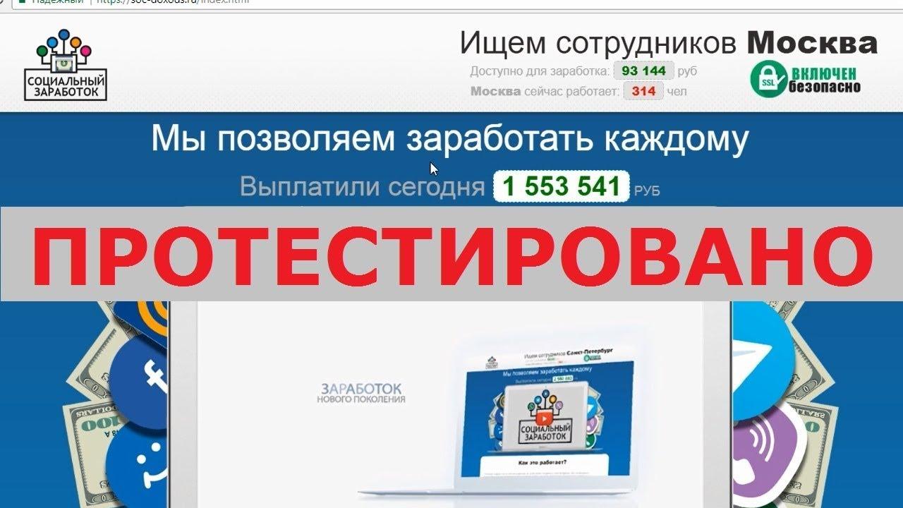 Москва заработок в интернете заработок на дому по интернету