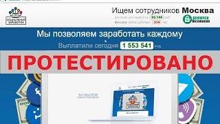 Социальный заработок с soc-doxods.ru позволит вам заработать? Честный отзыв.
