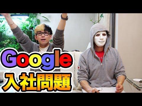 Googleの入社問題が難問過ぎて解けたら天才レベル!【Raphael】