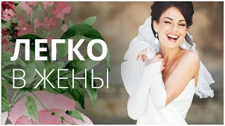 Как выйти замуж Фестиваль Жен Юлии Ланске как стать нужной и счастливо выйти замуж Юлия Ланске