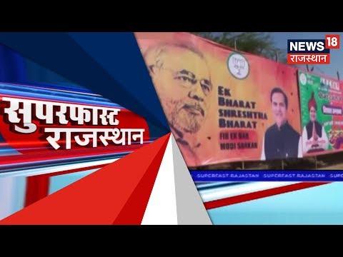 दिन भर की खबरें देखिए दनादन अंदाज में | Superfast Rajasthan | 23rd Feb 2019