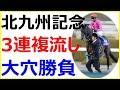 2018北九州記念の3連複競馬予想~小倉巧者のあの馬から大穴勝負!~