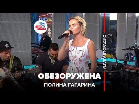 🅰️ Полина Гагарина – Обезоружена (LIVE @ Авторадио)