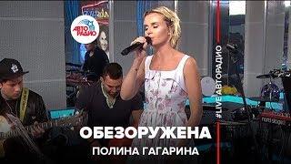 🅰️ Полина Гагарина – Обезоружена (#LIVE ...