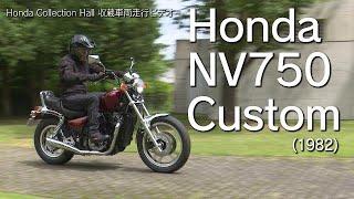 Honda Collection Hall 収蔵車両走行ビデオ Honda NV750 Custom