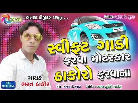 Swift Gaadi Farva Motorcar II Singer : Bharat Thakor II Full MP3 Song