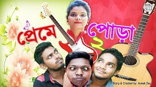 প র ম প ড় ২ Preme Pora 2 Bengali Romance Comedy Web Series