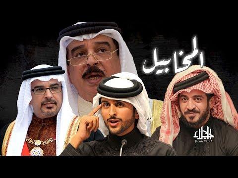 مخابيل آل خليفة ماركة مسجلة باسم البحرين