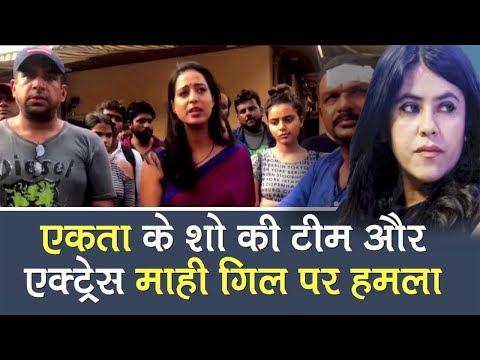 Actress Mahie Gill, Crew Assaulted On The Sets Of Ekta Kapoor's Web Series 'Fixer'