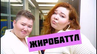 ЧТО БУДЕТ ЕСЛИ НЕ ПОХУДЕТЬ ЗА НЕДЕЛЮ Зарина Игибаева vs Мария Староторжская